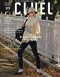 CLUEL(クルーエル) 2018年 09 月号 [雑誌]