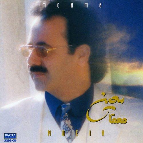 Moama - Persian Music