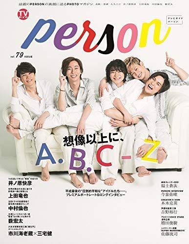 TVガイド PERSON vol.79 表紙画像