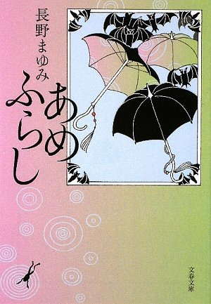 あめふらし (文春文庫)