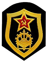 Army Corps of Engineers Patch USSR Soviet Union Russian Armed Forces Military Uniform