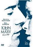 ジョンとメリー [DVD]