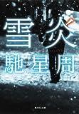 雪炎 (集英社文庫)