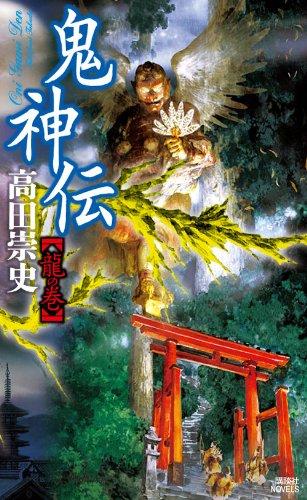 鬼神伝 龍の巻 (講談社ノベルス)