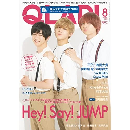 QLAP! 2018年8月号 表紙画像