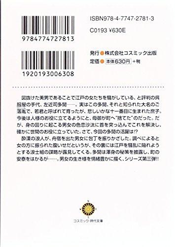 Chonin wakatono sakonji tamon : Kakioroshi chohen jidai shosetsu. 3 (Okawa no yanagi).