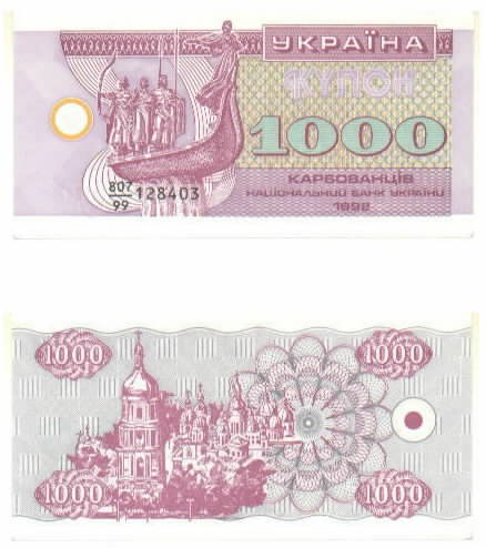Ukraine 1992 1000 Karbovantsiv, Pick 91a