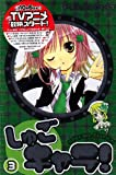 Shugo chara Special Edition (3) (Premium KC) (2007) ISBN: 4063620751 [Japanese Import]