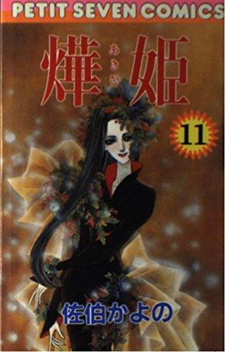 燁姫 11 (フラワーコミックス)