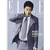 ELLE JAPON 2018年6月号 小林直己 版