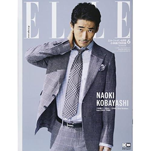ELLE JAPON 2018年6月号 小林直己 版 表紙画像