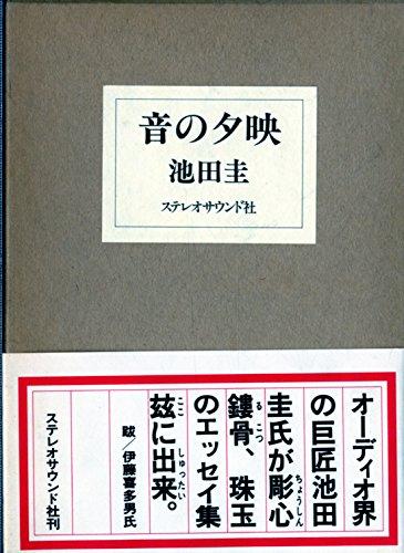 音の夕映 (1982年)