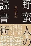 「野蛮人の読書術」田村 耕太郎
