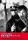 Japanese Movie - Nikkatsu 100 Shunen Hoga Classics Value Collection Muteki Ga Ore Wo Yondeiru [Japan DVD] BBBN-4052
