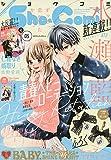 Sho-Comi(少女コミック) 2020年 2/20 号 [雑誌]
