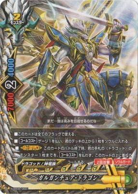 バディファイト/S-SS02-0001 ガルガンチュア・ドラゴン(黄)