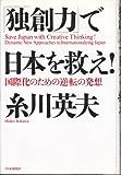 「「独創力」で日本を救え!―国際化のための逆転の発想」糸川 英夫