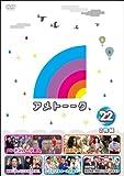 アメトーーク! DVD22