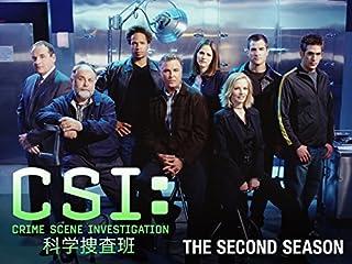 CSI:科学捜査班 シーズン 2
