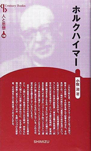 ホルクハイマー (Century Books―人と思想)
