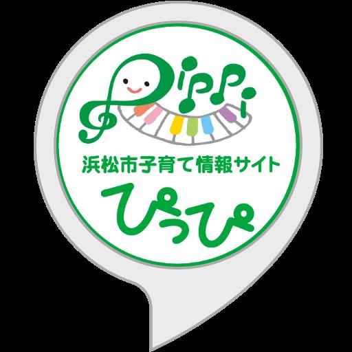 ぴっぴ ~浜松市子育て情報~