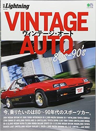 別冊Lightning Vol.169 VINTAGE AUTO 80s-90s (エイムック 3785 別冊Lightning vol. 169) ムック – 2017/7/24 (Japanese) Mook – 2017