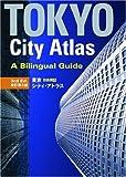 Tokyo City Atlas: A Bilingual Guide (3rd Ed.)