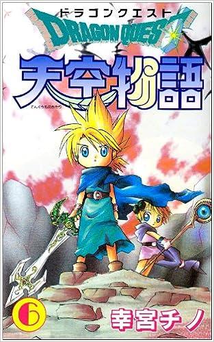 ドラゴンクエスト天空物語 6 (ス...