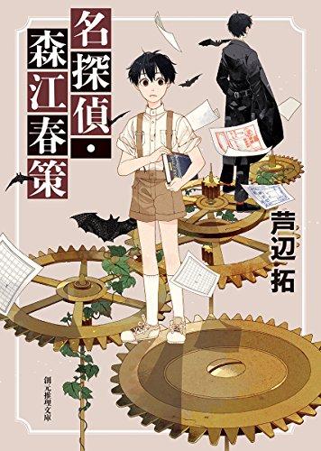 名探偵・森江春策 (創元推理文庫)