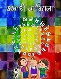 Humari Varnmala   Hindi Book for children   Learning Swar & Vyanjan   Hindi writing book