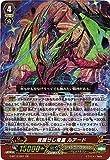 カードファイトヴァンガードG 第12弾「竜皇覚醒」/G-BT12/001 覚醒せし竜皇 ルアード GR