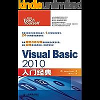Visual Basic 2010入门经典(异步图书)