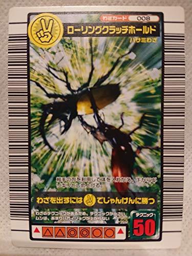 ムシキング 甲虫王者ムシキング  わざカード ローリングクラッチホールド 008 N 絵柄違いの商品画像