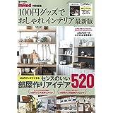 InRed インテリア BOOK 2017年発売号 小さい表紙画像