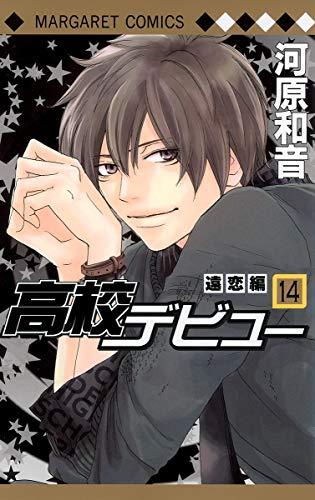 高校デビュー 14 -遠恋編- (マーガレットコミックス)