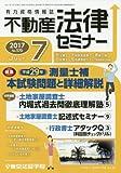 不動産法律セミナー 2017年 07 月号 [雑誌]