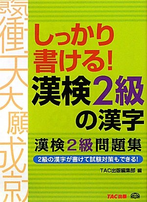 Read Online Shikkari kakeru kanken 2kyū no kanji. pdf epub