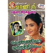 வெண்ணிலா முற்றத்திலே|Vennila Mutrathile (Tamil Novels) (Tamil Edition)