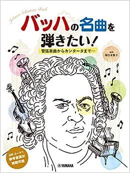 ピアノソロ 初中級 バッハの名曲を弾きたい! 管弦楽曲からカンタータまで… 編曲:塚谷水無子 (ピアノソロ初中級)