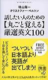 話したい人のための丸ごと覚える厳選英文100 (ディスカヴァー携書)