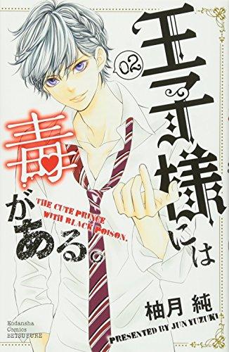 王子様には毒がある。(2) (講談社コミックス別冊フレンド)