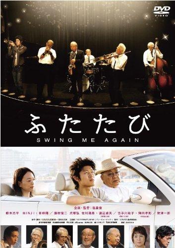 ふたたび SWING ME AGAIN コレクターズエディション [DVD] B004N3BNLU