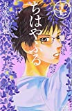 Chihayafuru Vol.17 [In Japanese] by Yuki Suetsugu (2012-05-03)