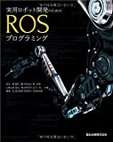 実用ロボット開発のためのROSプログラミング