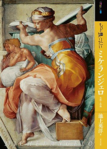 もっと知りたいミケランジェロ: 生涯と作品 (アート・ビギナーズ・コレクション)