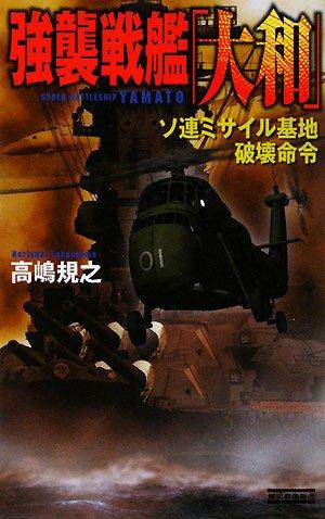 強襲戦艦「大和」―ソ連ミサイル基地破壊命令 (歴史群像新書)