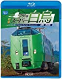 789系特急スーパー白鳥 函館~新青森[Blu-ray Disc]