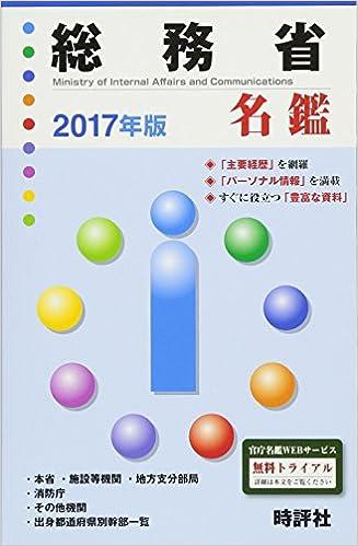 Book's Cover of 2017年版 総務省名鑑 (官庁名鑑シリーズ) (日本語) 単行本 – 2016/11/11