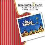 リラクシング・ハープ~ディズニー・コレクション