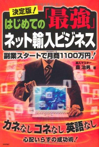 Download Ketteiban hajimete no saikyō netto yunyū bijinesu : Fukugyō sutāto de gesshō 1100man'en : Kane nashi kone nashi eigo nashi shinpai irazu no seikōjutsu PDF